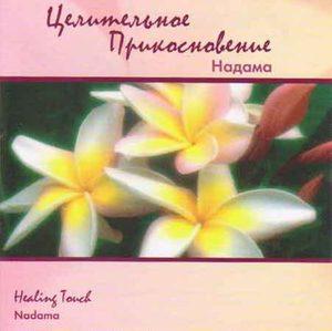 Целительное прикосновение (CD) фото