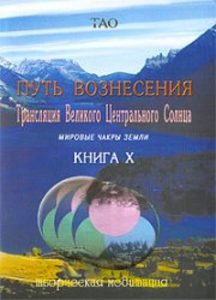 Путь Вознесения Книга 10 Трансляции Великого Центрального Солнца. Мировые чакры земли фото