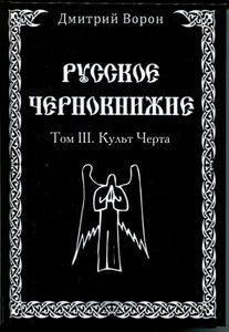 Русское Чернокнижие. Культ черта. Том 3 фото