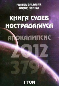 Книга судеб Нострадамуса. Апокалипсис 2012-3797. Том I фото