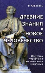 Древние знания и новое человечество. Искусство управления космическими энергиями