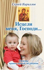 Исцели меня, Господи... Основы православной медицины фото