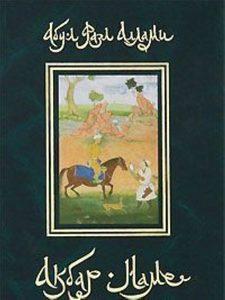 Акбар-наме. Книга 3