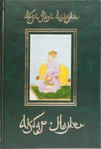 Акбар-Наме. Книга 4 фото