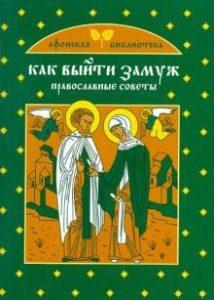 Как выйти замуж. Православные советы