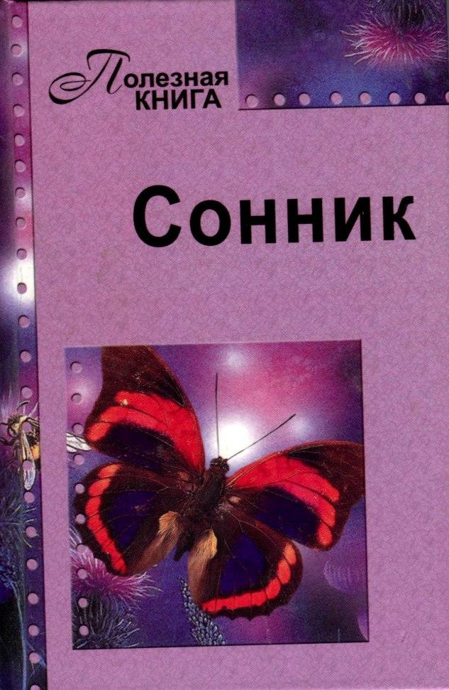 К чему сниться книга с картинками