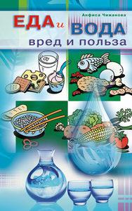 Еда и вода: вред и польза фото