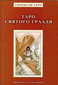 Книга «Таро Святого Грааля» (Tarot of the Holy Grail)