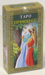Таро Принцесс (The Tarot of the Princesses) фото