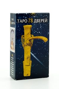 Таро «78 дверей» (Tarot of the 78 Doors) фото