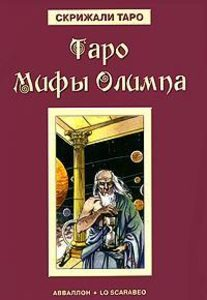 Книга Таро Мифы Олимпа фото