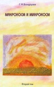 Макрокосм и Микрокосм. Том 2. Христианство святого Духа фото