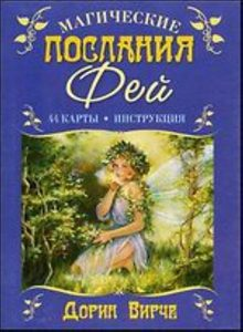 Таро Магические послания фей (Magical Messages From The Fairies)