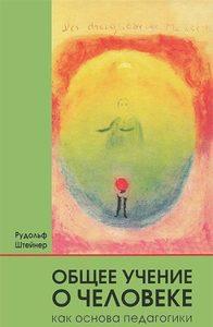 Общее учение о человеке как основа педагогики. 4-е издание