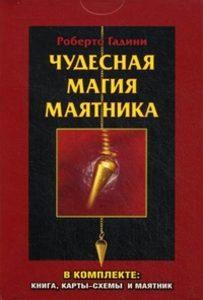 Подарочный набор «Чудесная магия маятника» фото