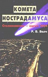 Комета Нострадамуса Столкновение - август 2004