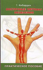 Восточные методы исцеления. Практическое пособие фото