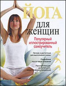 Иллюстрированный самоучитель Йога для женщин фото