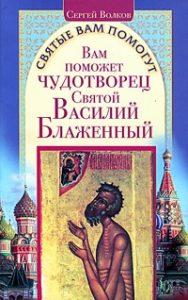 Вам поможет Василий Блаженный