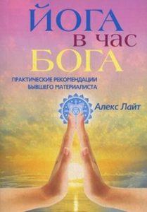 Йога в час Бога. Практические рекомендации бывшего...