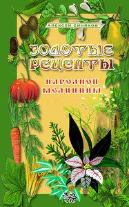 Золотые рецепты фитотерапии. практическое пособие фото