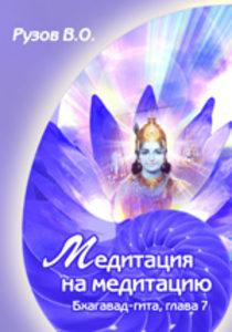 Медитация на медитацию.Семинар по 7-й главе «Бхагавад-гита» «Знание Абсолюта»