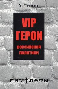 VIP герои российской политики. Памфлеты