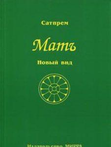 Новый вид (2-е издание)