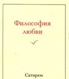 Философия любви