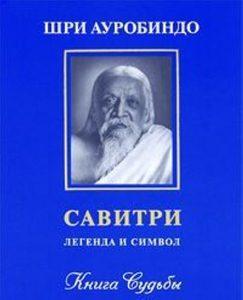 Савитри. Легенда и символ. Книга 6. Книга Судьбы