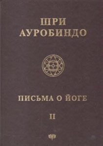 Собрание сочинений. Том 21 Письма о йоге-2