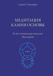 Медитация камня основы