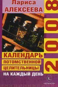 Календарь потомственной целитепльницы на каждый день 2008 год