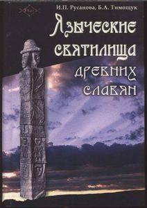 Языческие святилища древних славян фото