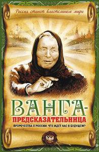 Ванга-предсказательница. Пророчества о России. Что ждет нас в будущем