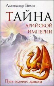 Тайна Арийской Империи. Путь золотого дракона фото