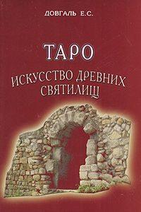 Таро Искусство древних святилищ фото