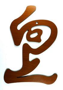 Настенный Талисман «Повышение» (30 см. №21) фото
