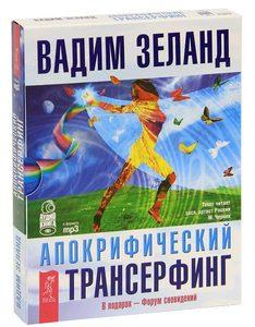 Апокрифический трансерфинг. Форум сновидений (аудиокнига MP3 на 4 CD) фото
