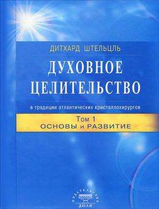 Духовное целительство в традиции атлантических кристаллохирургов. Том 1. Основы и развитие