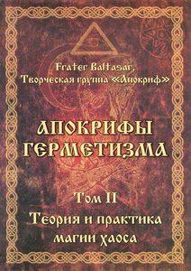 Апокрифы герметизма. Том 2. Теория и практика магии хаоса Антология