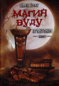Магия Вуду Практикум. Книга 1...