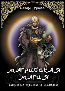 Магрибская магия (подчинение джиннов и шайтанов)...