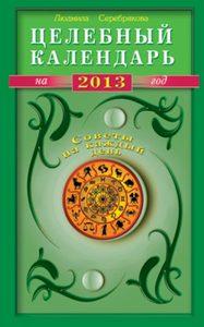 Целебный календарь на 2013 год фото