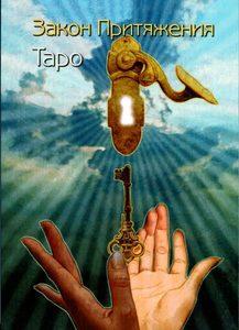«Таро Закон Притяжения» Книга руководство