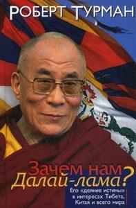 Зачем нам Далай-лама? Его «деяние истины» в интересах Тибета, Китая и всего мира фото