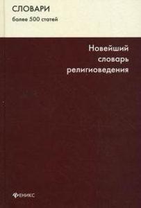 Новейший словарь религиоведения. Более 500 статей