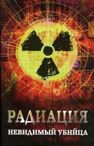 Радиация: невидимый убийца фото