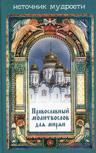 Православный молитвослов для мирян фото