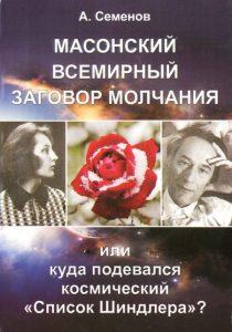 Массонский всемирный заговор молчания или куда подевался космиченский Список Шиндлера фото